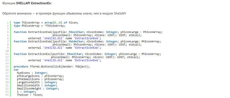 Извлечение пиктограммы из exe, dll или ico-файла