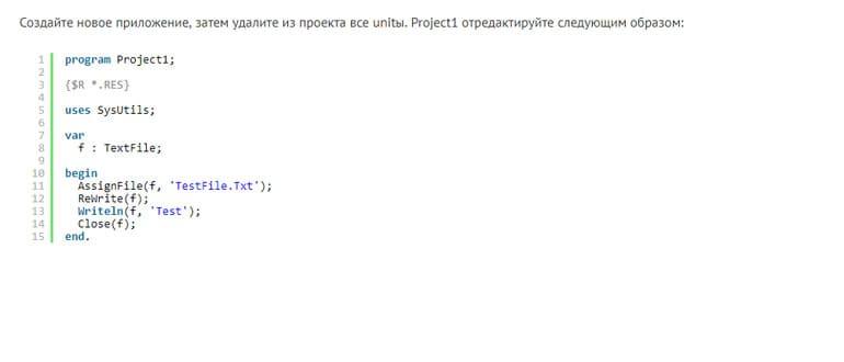 Как написать программу не имеющую ни одной формы?