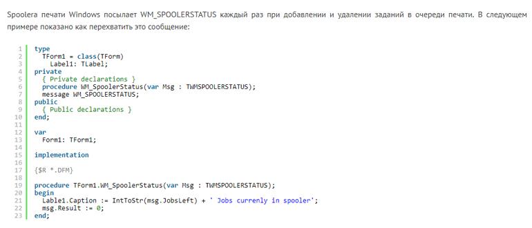 Как определить число заданий spoolerа печати