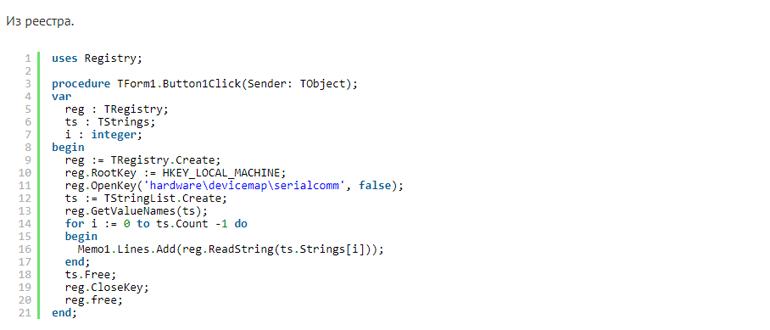 Как определить имена установленных Com-портов