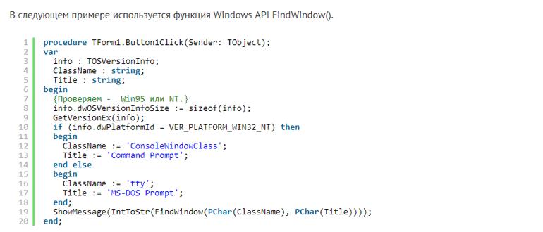 Как получить дескриптора окна Windows, содержащего DOS программу или программу консольного режима