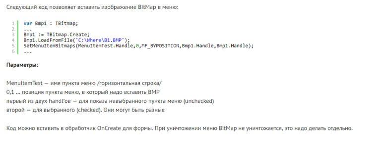 Как поместить BitMap в меню