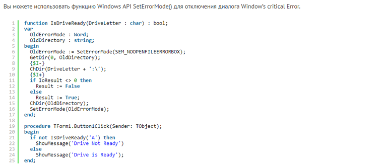 Как проверить готовность диска без появления окна ошибки Windows