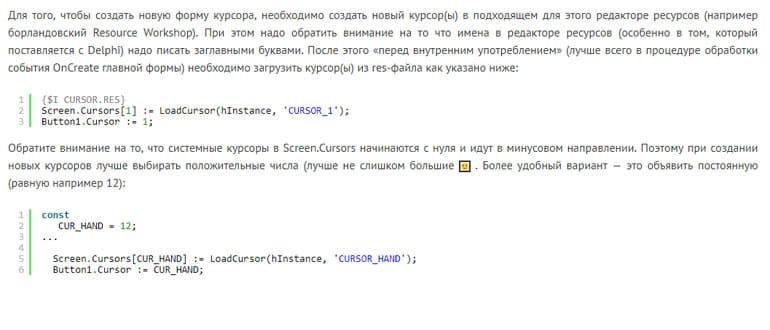 Как создать и использовать новую форму курсора в Delphi