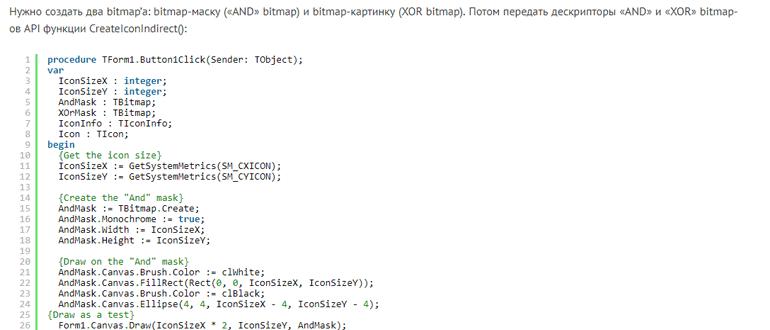 Как создать иконку из bitmap'