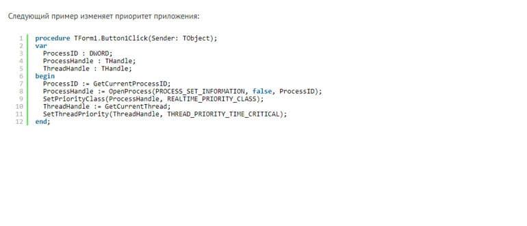 Как увеличить процессорное время, выделяемое программе