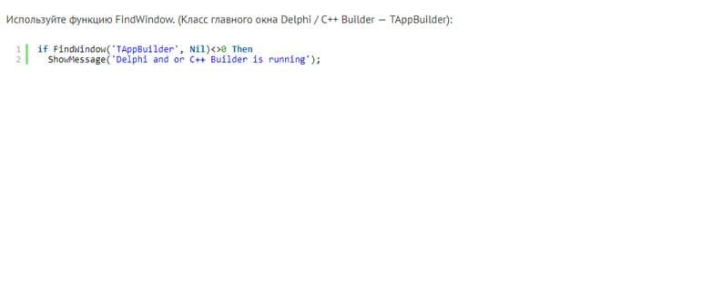 Как выяснить запущен ли Delphi / C++ Builder