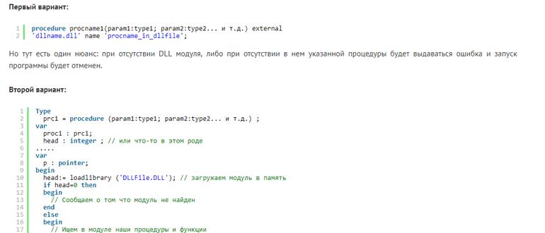Надо подключить DLL и использовать некоторые ее функции