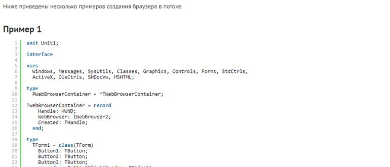 Невидимый браузер TWebBrowser в потоке