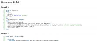 Отключаем показ кнопки программы в TaskBar и по Alt-Tab и в Ctrl-Alt-Del