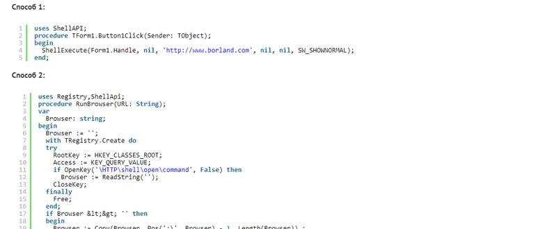 Открываем URL браузером, установленным по умолчанию