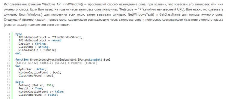 Получить дескриптор окна другого приложения и сделать его активным