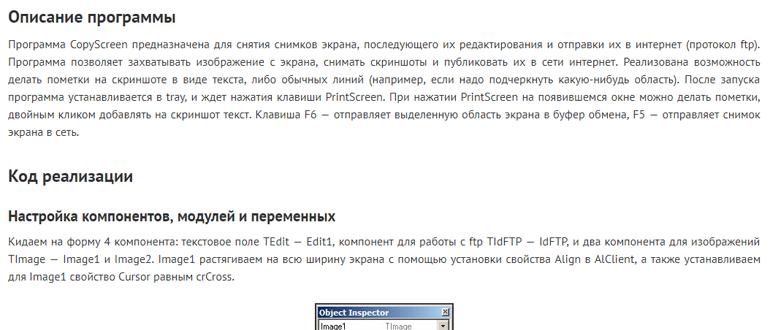 Программа CopyScreen
