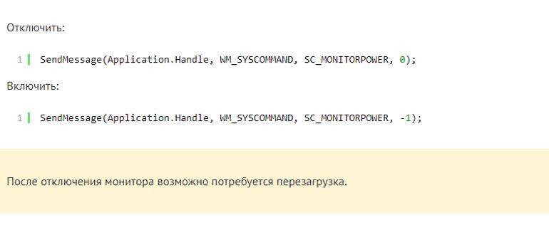 Программное включение и выключение монитора