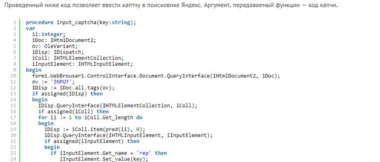 Ввод captcha в Яндексе через компонент TWebBrowser