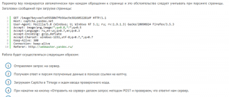 Вводим captcha в вебмастере Yandex через компонент Indy