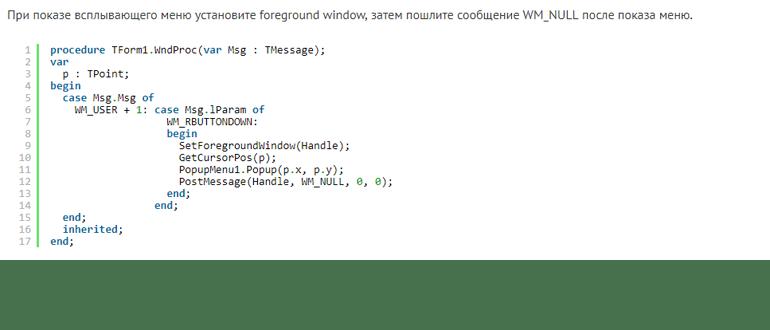 Закрытие всплывающего меню в приложении System Tray