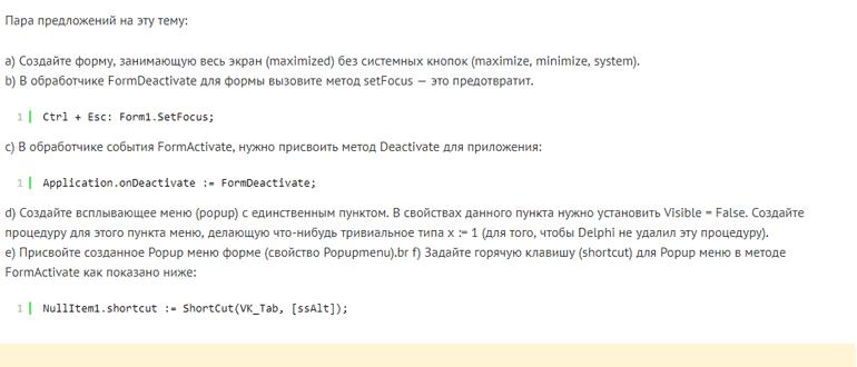 Запрещаем пользователю закрыть приложение или переключится на другую форму